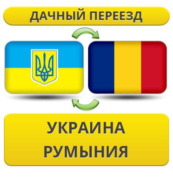 Дачный Переезд из Украины в Румынию!
