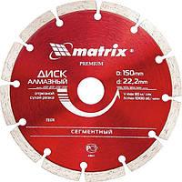 Диск алмазный отрезной сегментный, 200 х 22,2 мм, сухая резка// Matrix Professional 73176