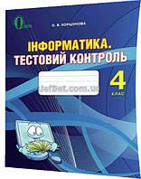 4 клас / Інформатика. Тематичний тестовий контроль / Коршунова / Освіта