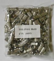 Накрутной разъём F6 brass (упаковка 100 штук) на коаксиальный кабель RG-6