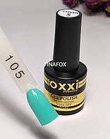 Гель-лак Oxxi Professional  8 мл, №105