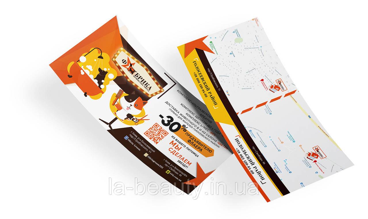 Дизайн и печать флаеров / листовок