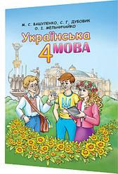 4 клас / Українська мова. Підручник / Вашуленко, Дубовик / Освіта