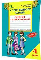 4 клас / Українська мова. У світі рідного слова. Зошит з розвитку мовлення / Вашуленко / Освіта