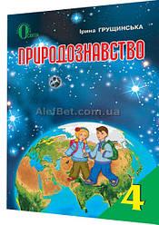 4 клас / Природознавство. Підручник / Грущинська / Освіта