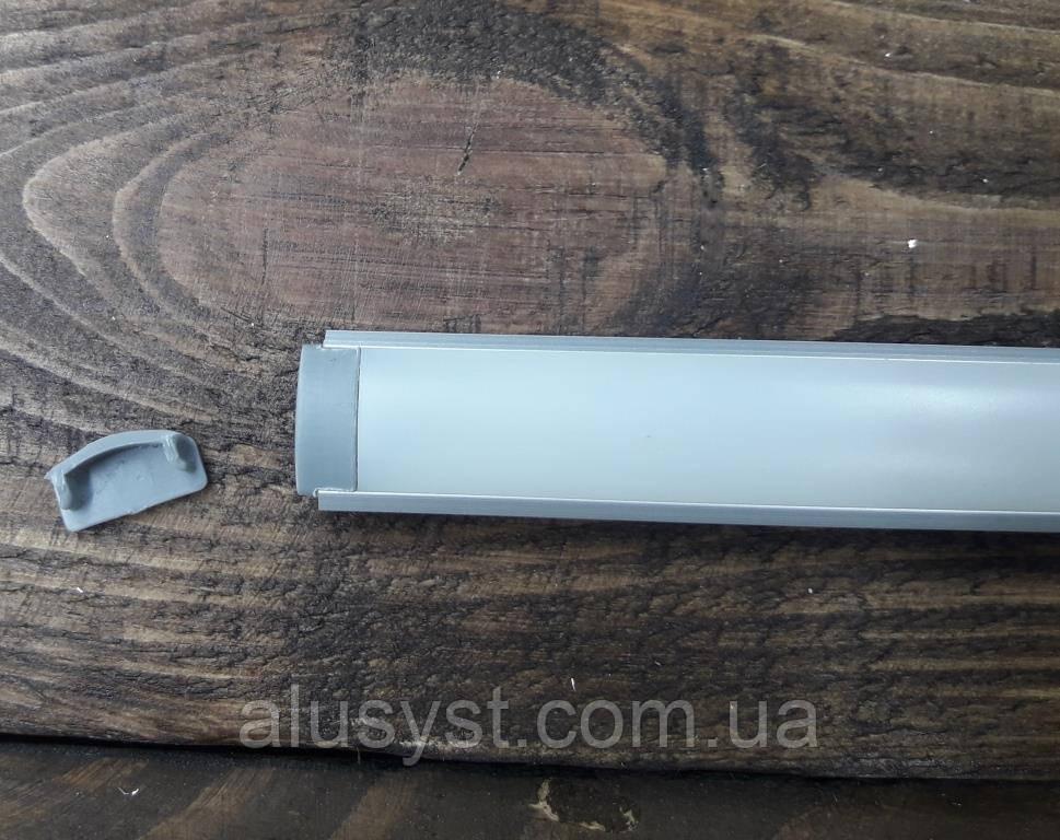 Светодиодныйпрофиль универсальный z200 анод + рассеиватель матовый +заглушка. К-кт 2мп