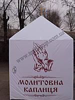 Палатка (торговая, рекламная) - 2х2 м, фото 1