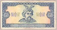 Банкнота України 5 грн. 1992 р. XF, фото 1