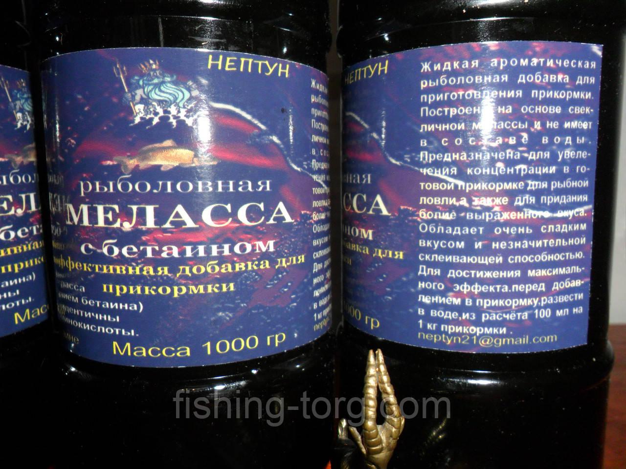 Меласса рыболовная с бетаином КУКУРУЗА 1000грамм
