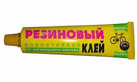 Химик Клей Резиновый Туба 40 мл