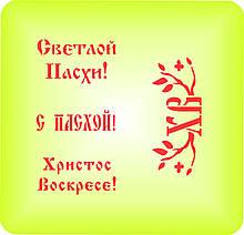 Трафарет для пряников Пасхальные надписи №2