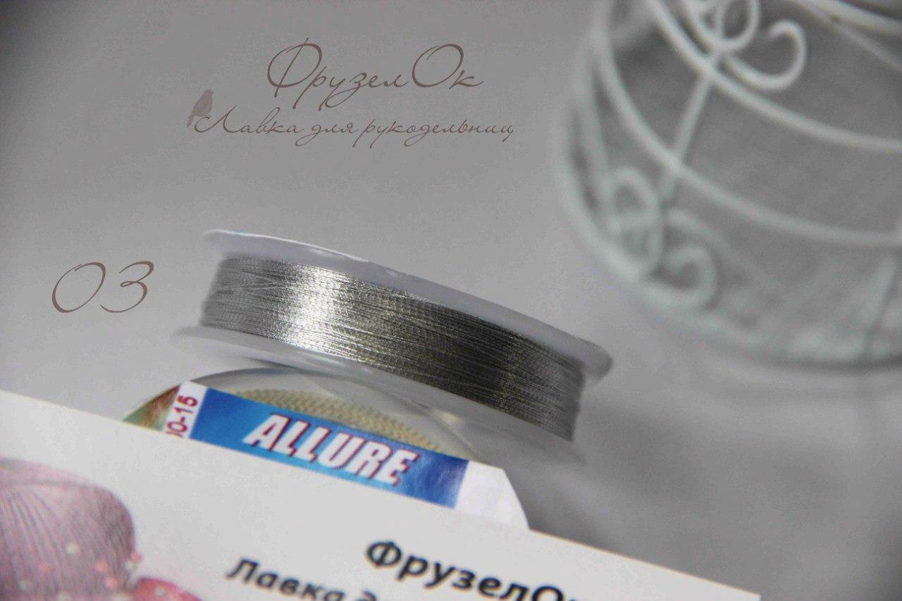 Mеталізована нитка Allure №03