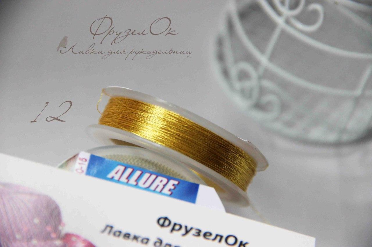 Mеталізована нитка Allure №12