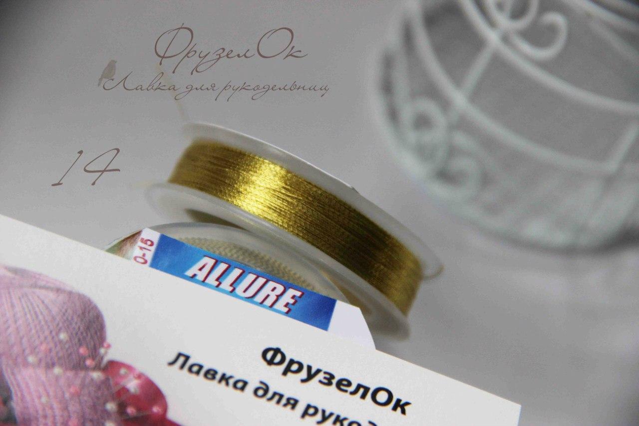 Mеталізована нитка Allure №14