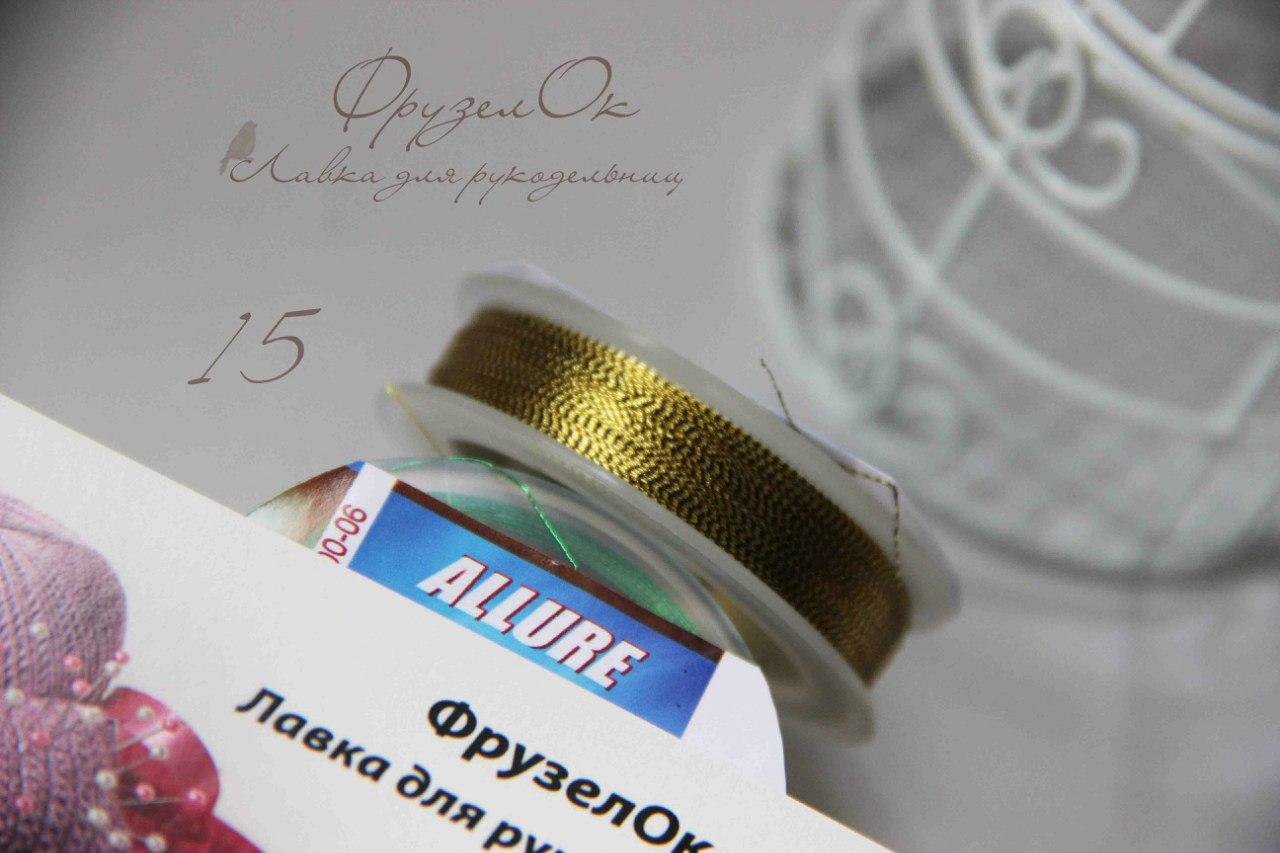 Mеталізована нитка Allure №15