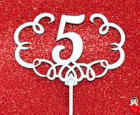 ТОППЕР Белый ДЕРЕВЯННЫЙ Цифра 5 Пятерка Пять Топперы для Торта Топер дерев'яний из дерева на капкейки, фото 1