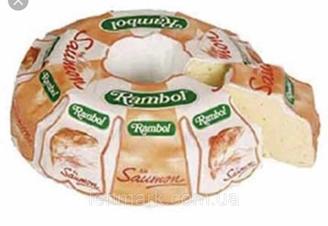 Сир Rambol Saumon   Рамболь з лососем 1,8 кг