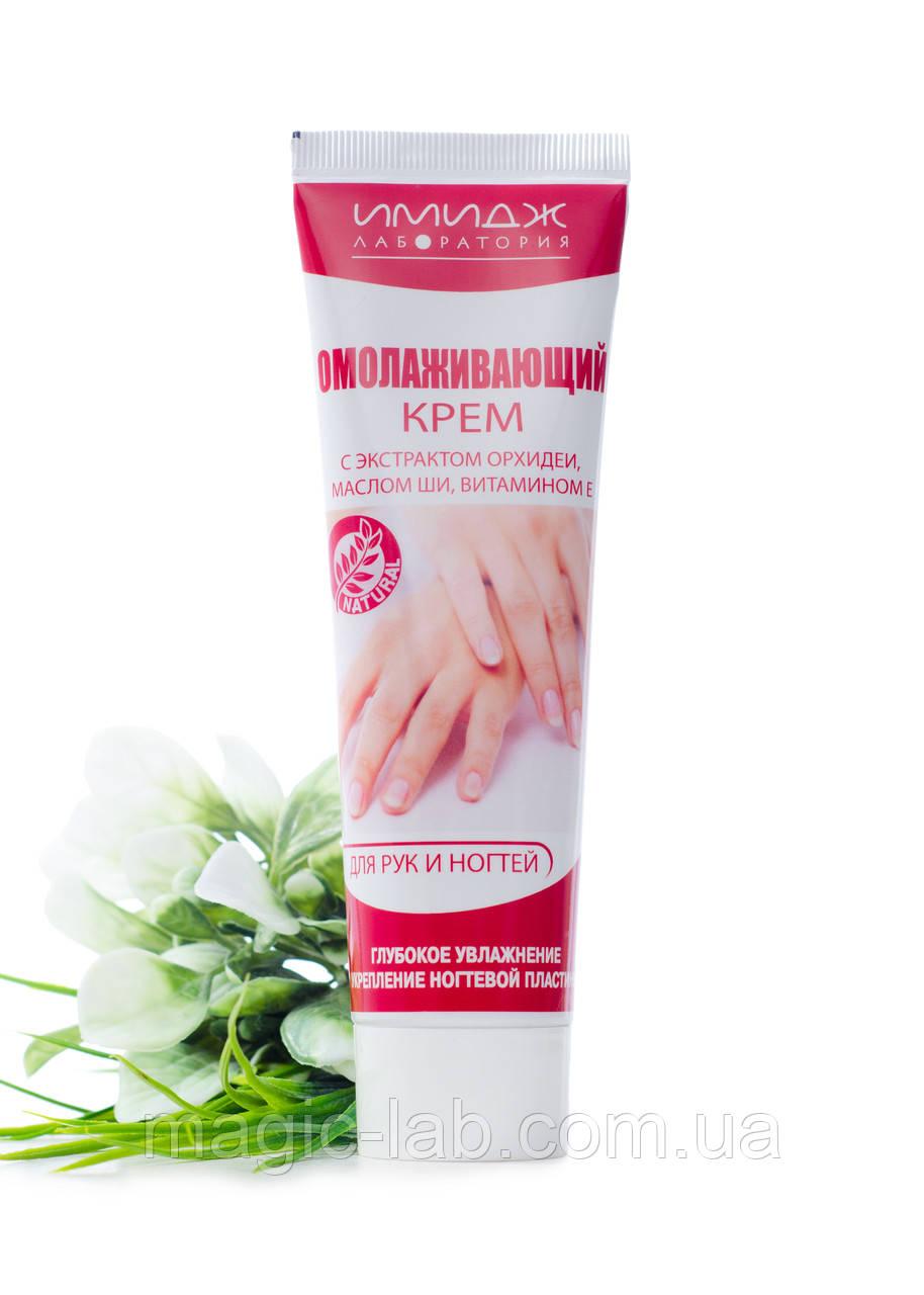 Имидж Омолаживающий крем для рук и ногтей С экстрактом орхидеи, маслом ши, витамином Е