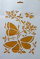 Трафарет универсальный многоразовый Бабочки-2, 21х31см
