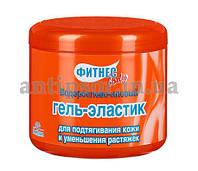 Гель-эластик для подтягивания кожи и уменьшения растяжек. Флоресан 500мл