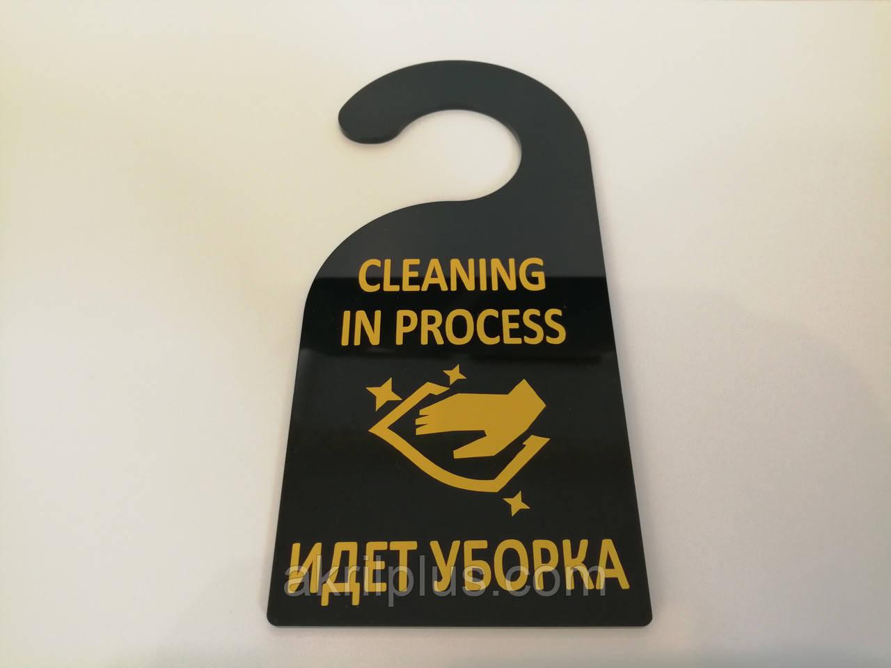 Табличка на дверь - Идет уборка