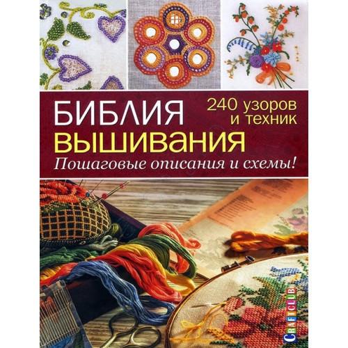 Библия вышивания. 240 узоров и техник.