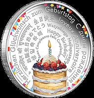 З Днем Народження! ~ Срібна монета з поздоровленням 11 мовами, у футлярі, фото 1