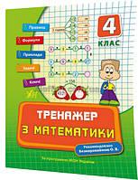 4 клас / Математика. Тренажер / Коротяева / Ула