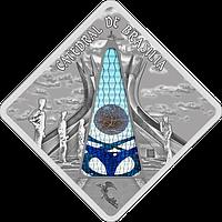 Вітраж Бразильського собору ~ Срібна монета у футлярі, фото 1