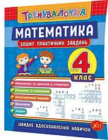 4 клас / Математика. Зошит практичних завдань / Даніліна / Ула