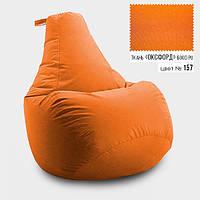 Кресло мешок груша Оксфорд Стронг 90*130 см, Цвет Оранжевый