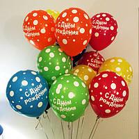 """Воздушные шары с надписью """"С днем рождения"""""""