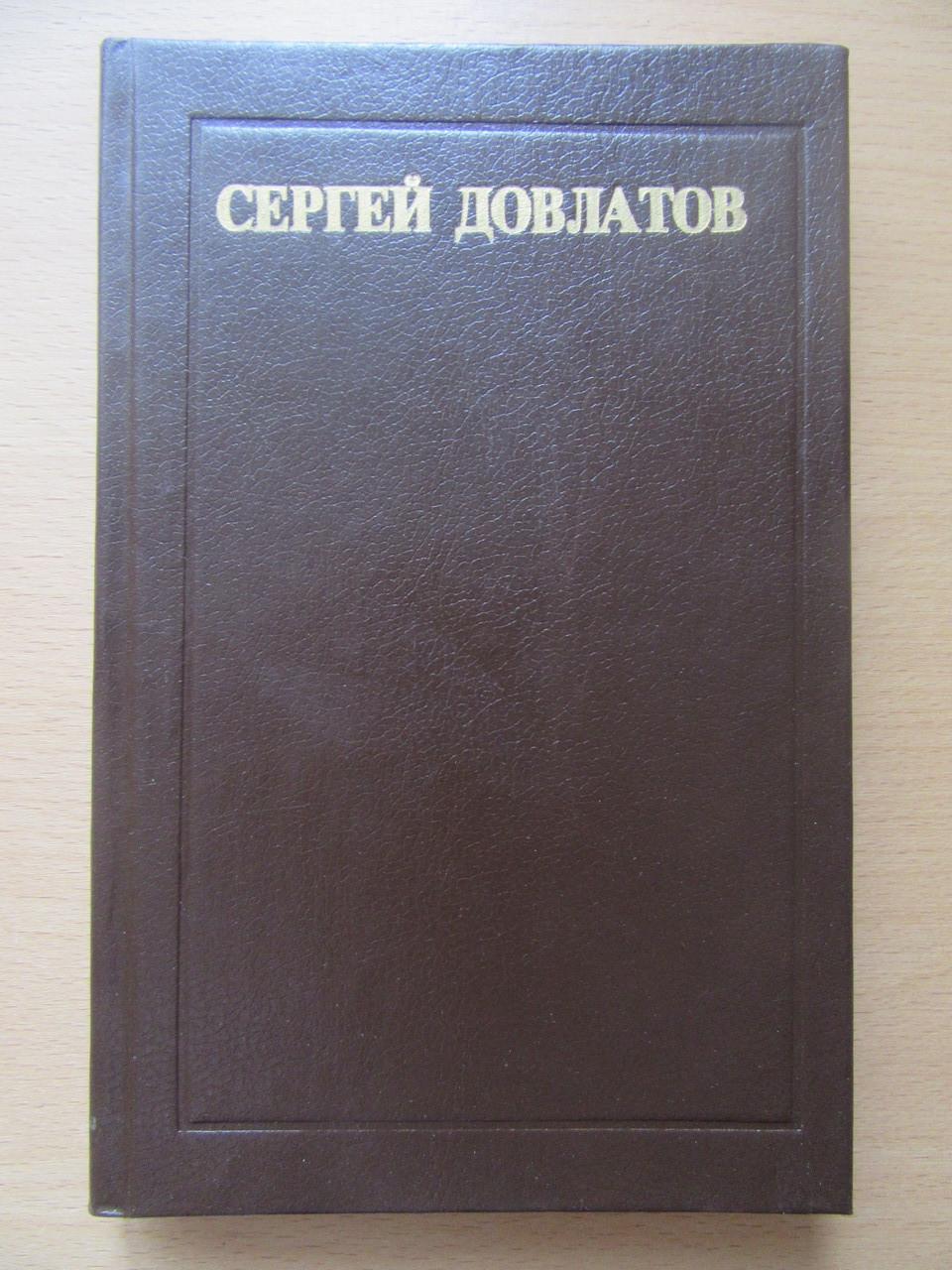 Сергей Довлатов. Рассказы