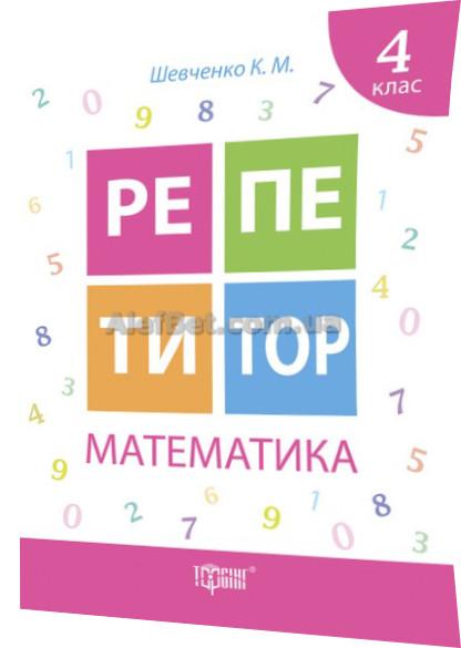 4 клас / Математика. Репетитор / Шевченко / Торсинг