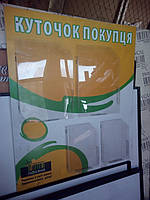 Информационный стенд Уголок покупателя на 4 кармана б/у