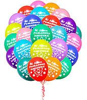 Воздушные шары с надписью *С днем рождения папочка!*