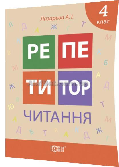 4 клас / Читання. Репетитор / Федосова / Торсинг
