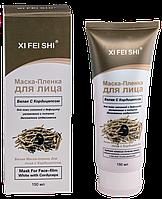 Маска - Пленка «XI FEI SHE» для лица. Белая с кордицепсом   150 мл.