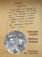 Григорій КОЧУР – Микола ЛУКАШ. Листування 1958 – 1971 років