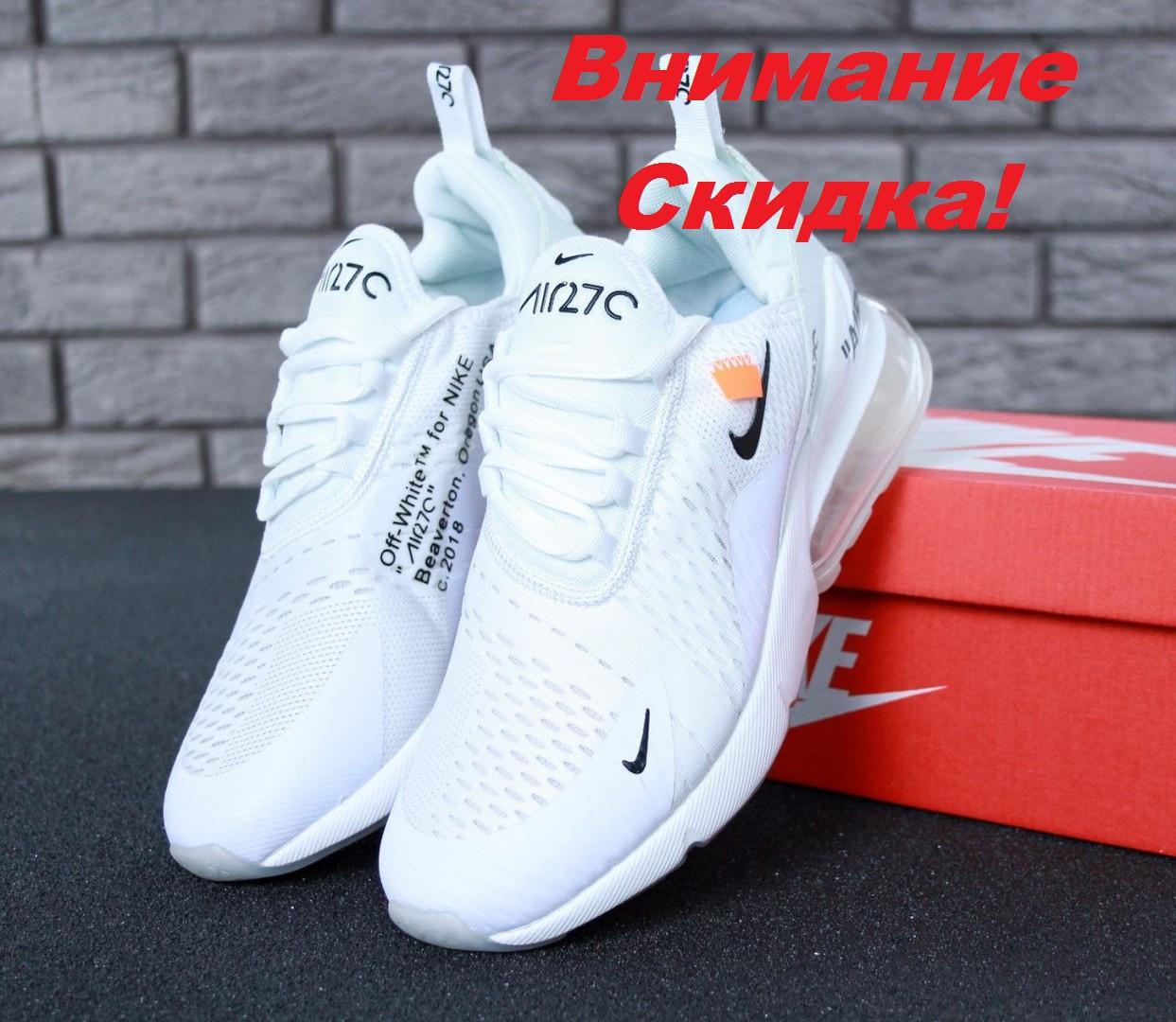 0c710270 Кроссовки женские Off White x Nike Air Max 270 в стиле Найк Аир Макс 270  белые
