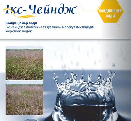 Кондиціонер води Ікс-Чейндж, р.к.