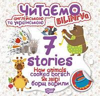 """Книжка: """"Читаємо англійською та українською (БІЛІНГВА) 7 stories Як звірі борщ варили"""" 05030 sco"""