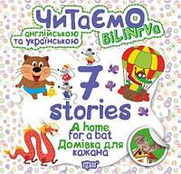 """Книжка: """"Читаємо англійською та українською (БІЛІНГВА) 7 stories Домівка для кажана"""" 05029 sco"""
