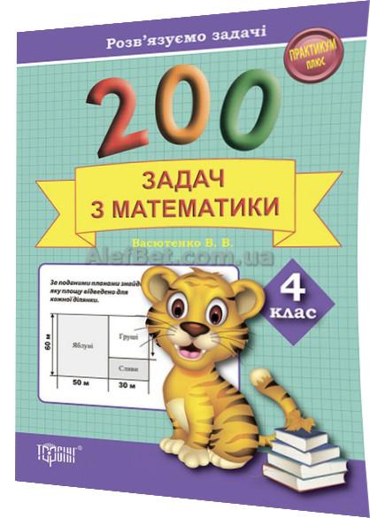 4 клас / Математика. 200 задач / Васютенко / Торсинг
