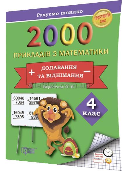 4 клас / Математика. 2000 прикладів. Додавання та віднімання / Берестова / Торсинг