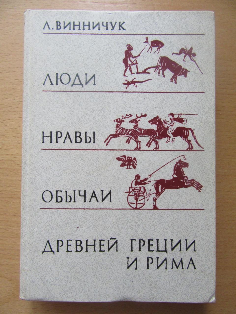 Л.Винничук. Люди, нравы и обычаи Древней Греции и Рима