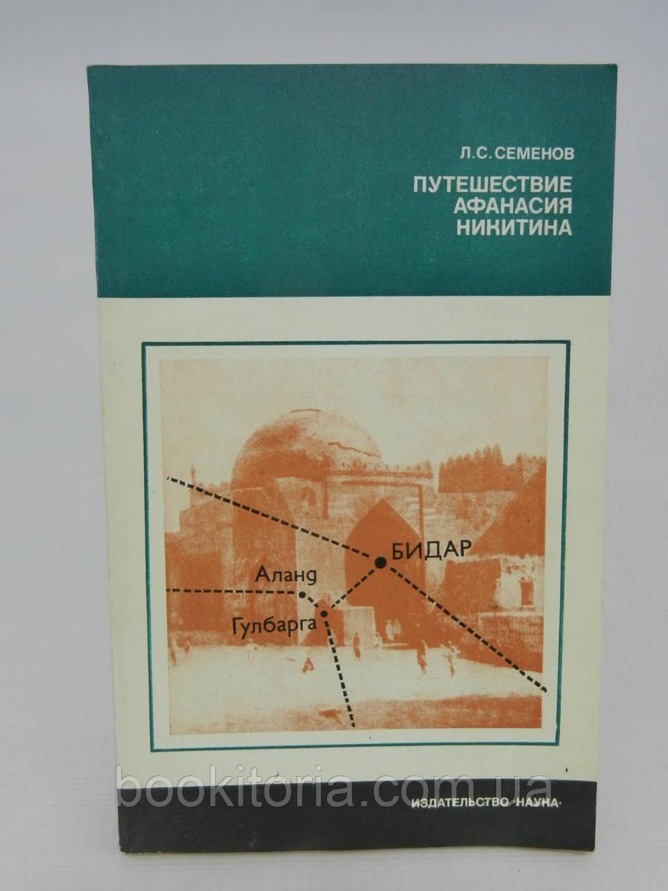 Семенов Л.С. Путешествие Афанасия Никитина (б/у).