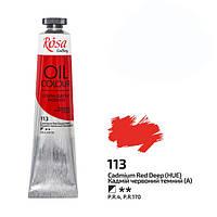 Краска масляная Rosa Gallery 45 мл Кадмий красный темный 3260113