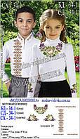 """Заготовка під вишивку """"Сорочка для хлопчика"""" СХ-034-1 Модна вишивка"""
