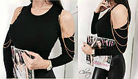 Женская кофта с открытыми плечами и цепочками. черный, рр 42-46